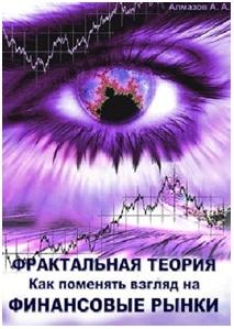 А.Алмазов. Фрактальная теория. Как поменять взгляд на рынки