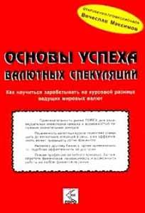 В.Максимов. Основы успеха валютных спекуляций