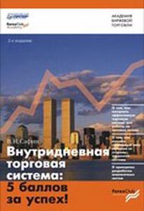 В.Сафин. Внутридневная торговая система - 5 баллов за успех