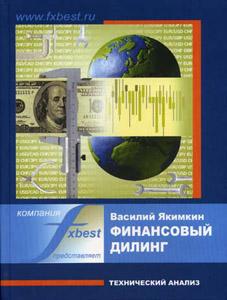 В.Якимкин. Финансовый дилинг