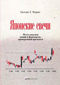 Г.Моррис. Японские свечи. Метод анализа акций и фьючерсов, проверенный временем