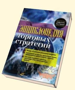 Д.Катс. Д.Маккормик. Энциклопедия торговых стратегий
