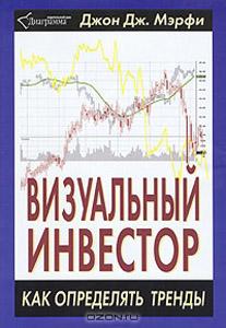 Д.Мерфи. Визуальный инвестор