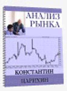 К.Царихин. Анализ рынка. Дайджест публикаций