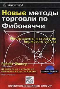 Р.Фишер. Новые методы торговли по Фибоначчи