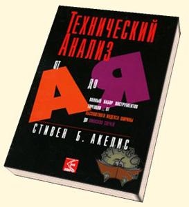 С.Акелис. Технический анализ от А до Я