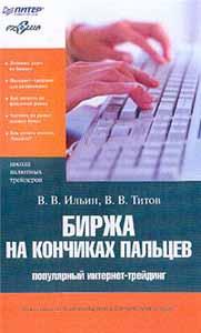 В.Ильин. В.Титов. Биржа на кончиках пальцев