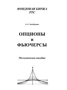 А.Балабушкин. Опционы и фьючерсы