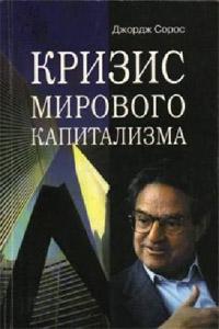 Д.Сорос. Кризис мирового капитализма