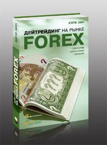 К.Лин. Дейтрейдинг на рынке Forex