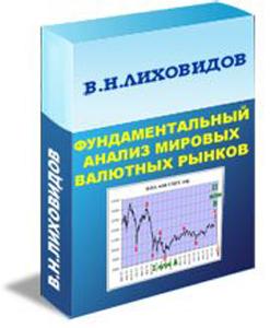 В.Лиховидов. Фундаментальный анализ мировых валютных рынков: методы прогнозирования и принятия решений